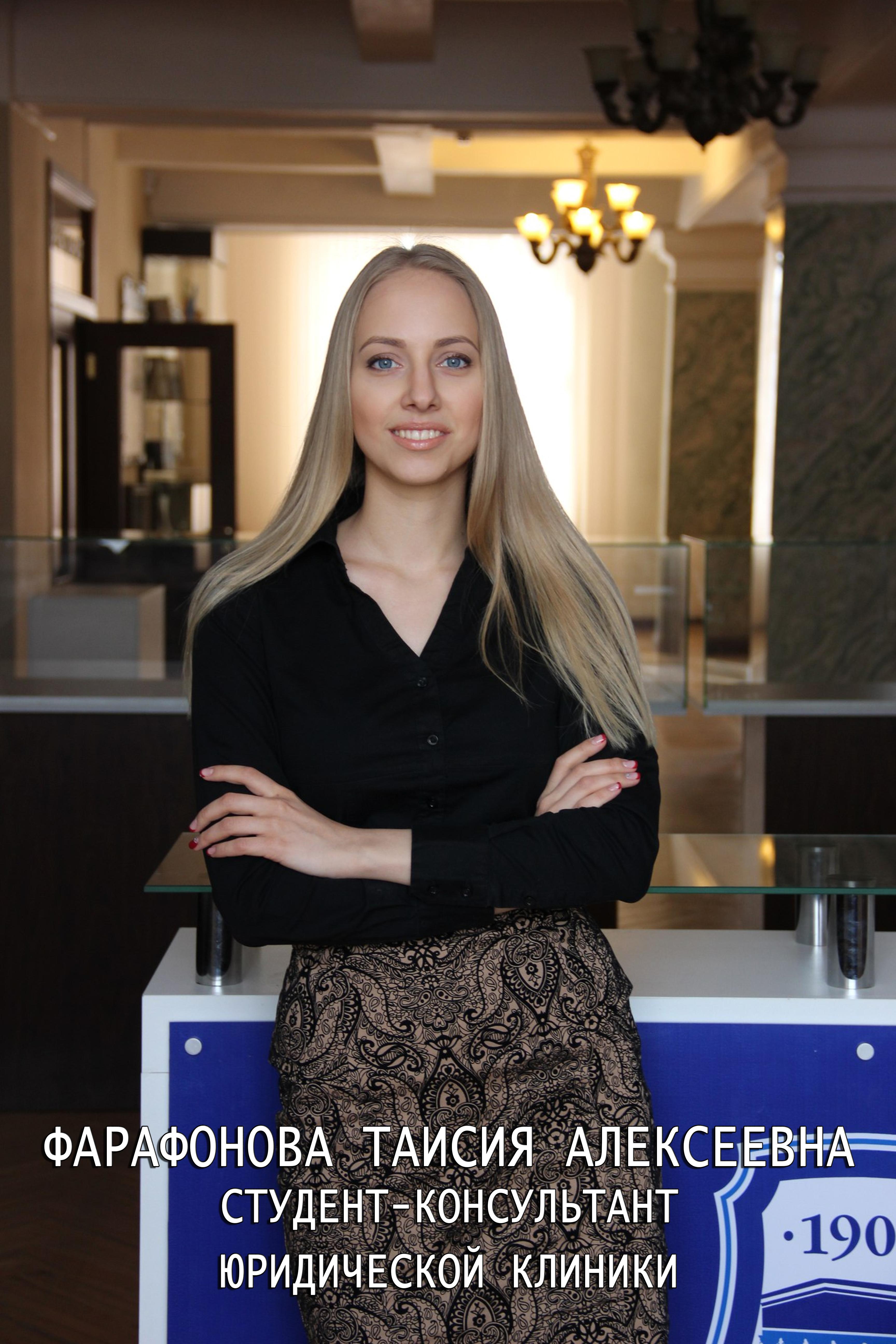 Фарафонова Таисия