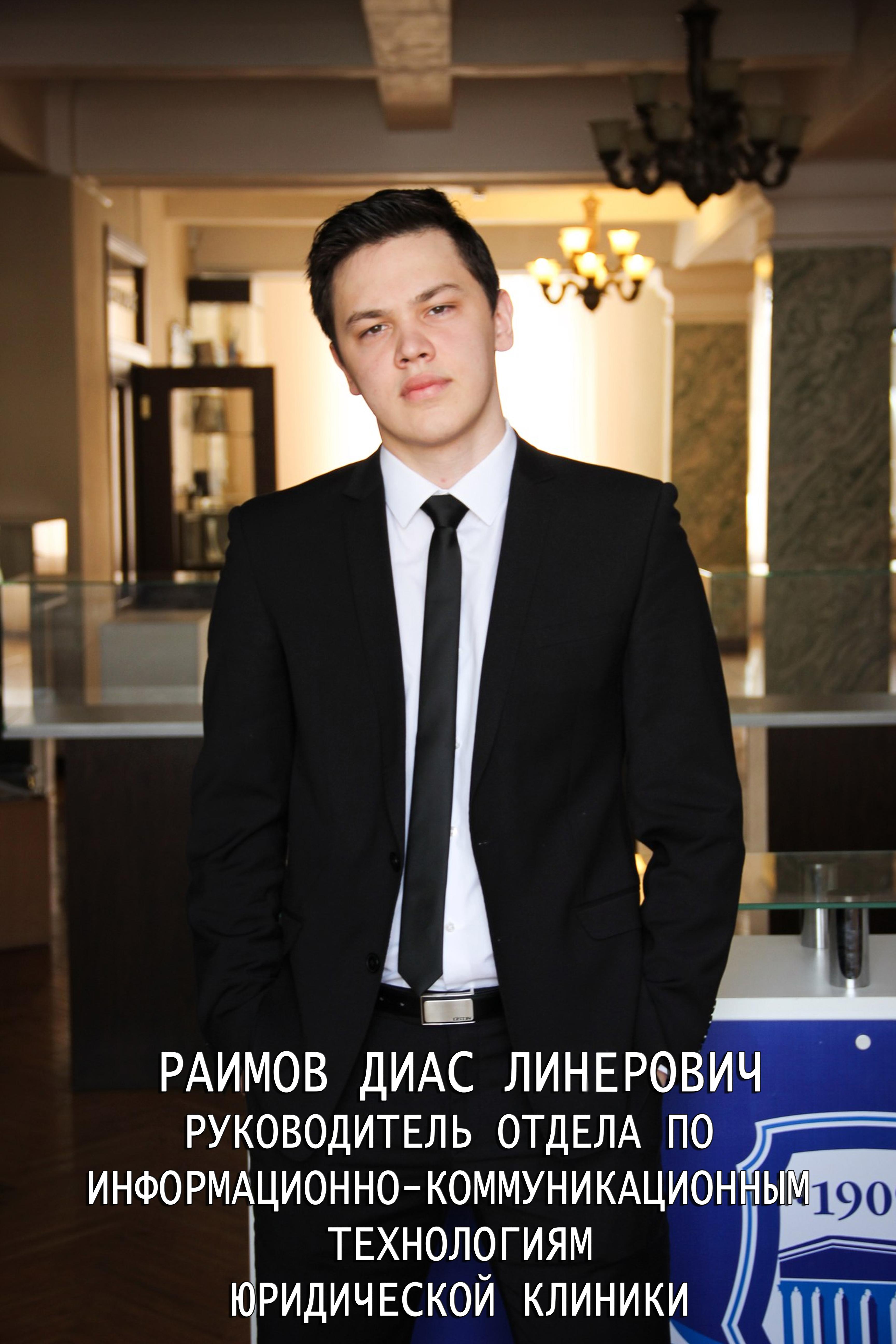 Раимов Диас